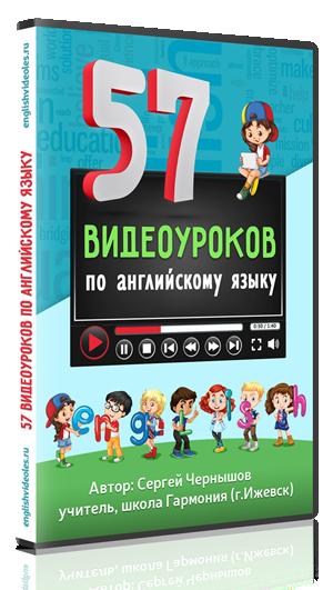 57 видеоуроков3001