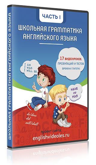 SchoolGrammar320