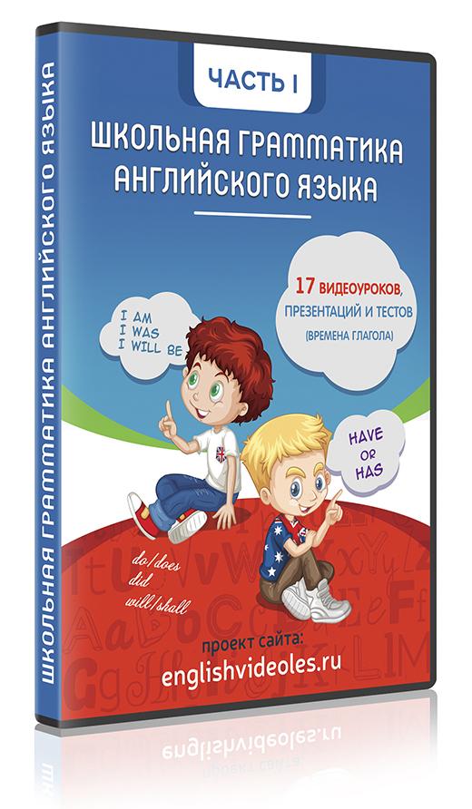 SchoolGrammar520